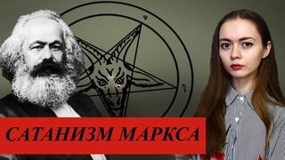 САТАНИЗМ МАРКСА   О чём на самом деле марксизм?