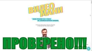 Курс ВидеоМани 3000 рублей за 3 часа без вложений - проверено!
