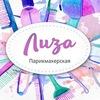 Парикмахерская ЛИЗА Белгород
