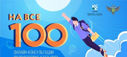 Рособрнадзор в октябре проведет онлайн-консультации для выпускников от разработчиков экзаменационных
