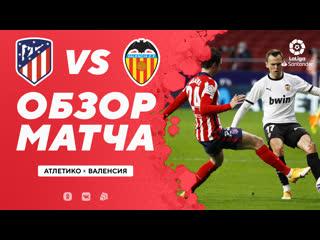 «Атлетико» – «Валенсия». Обзор матча