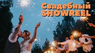 Свадебный showreel Ведущий Иван Дмух промо Новосибирск , Барнаул , Новокузнецк, Алтай, Кемерово