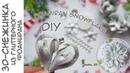 Снежинка на елку. 3D-снежинка из фоамирана DIY Snowflake on the Christmas tree