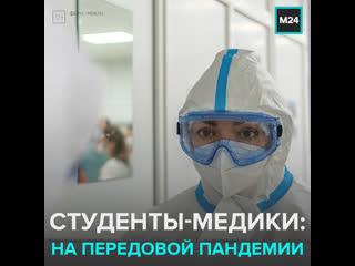 Мэр Москвы поблагодарил студентов-медиков за помощь в борьбе с пандемией — Москва 24