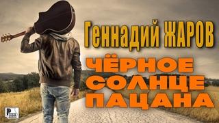 Геннадий Жаров - Чёрное солнце пацана (ПРЕМЬЕРА ПЕСНИ 2021) | Новинки Русский Шансон