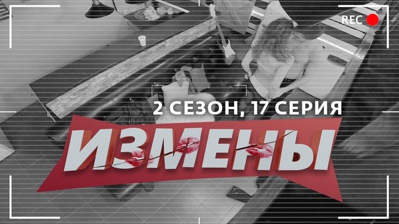 ИЗМЕНЫ 2 СЕЗОН 17 ВЫПУСК ПОД ПРИКРЫТИЕМ РОКА