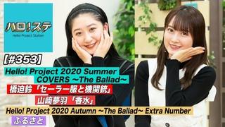 【ハロ!ステ#353】Hello! Project 2020 Summer COVERS ソロ歌唱&日本武道館パフォーマンス! MC:&#