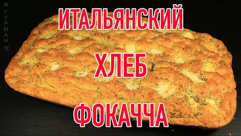 Фокачча с Сыром и Травами Домашний Итальянский Хлеб Вкус Средиземноморья