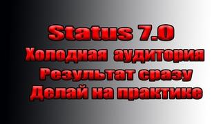Status 7.0  Холодные контакты Результат сразу Делай на практике  #status7tochka0