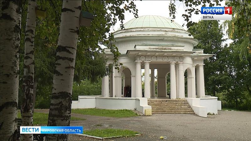Александровскому саду города Кирова исполнилось 185 лет ГТРК Вятка
