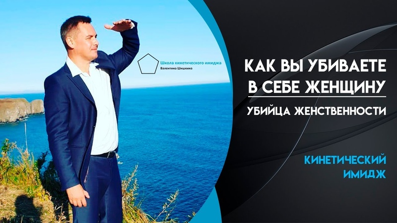 Как вы убиваете в себе женщину Убийца женственности Валентин Шишкин и Ольга Рыбьякова