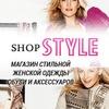 Shopstyle-магазин стильной одежды розница и опт