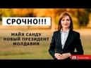 СРОЧНО! Президентом Молдавии стала выпускница Гарварда Майя Санду