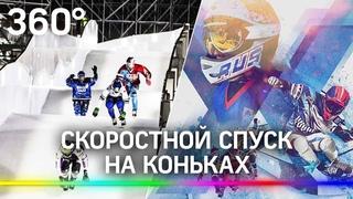 Чемпионат России по скоростному спуску на коньках прошёл в парке «Патриот»