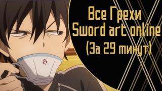 """Все грехи и ляпы аниме """"Sword Art Online"""""""