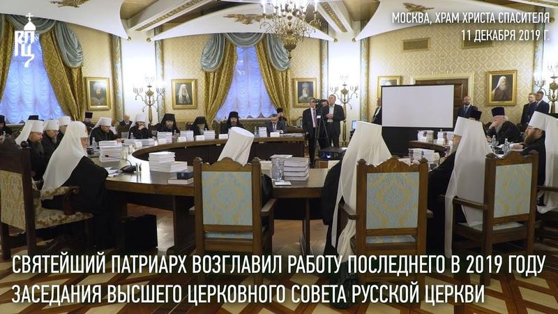 Святейший Патриарх Кирилл возглавил работу очередного заседания Высшего Церковного Совета