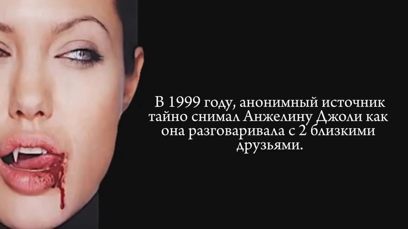 ВИДЕО НА СКРЫТУЮ КАМЕРУ 23 летняя Анджелина Джоли и ее воспоминания об оккультном ритуале