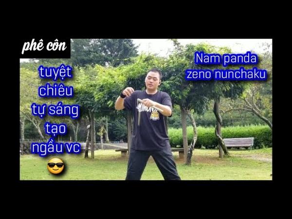 Hướng dẫn côn nhị khúc phê côn 37 chiêu thức tự sáng tạo Nam panda Zeno nunchaku