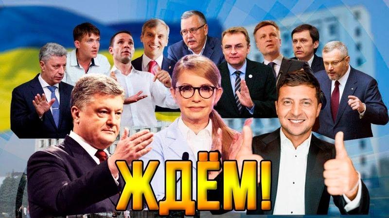 Тимошенко Я уделаю Порошенко если не выйду во второй тур