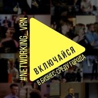 Логотип Academy-Brain: Networking в Воронеже