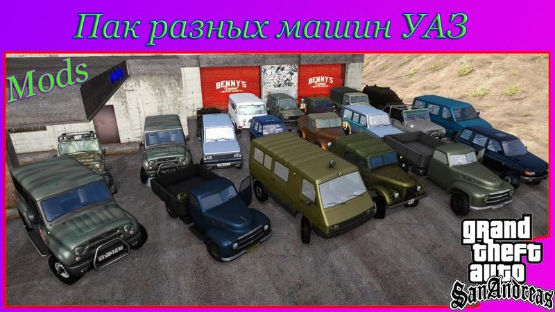 Пак разных машин УАЗ для GTA SA