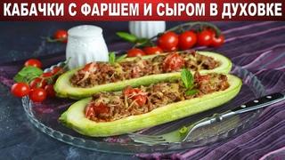 Фаршированные кабачки с фаршем и сыром запеченные в духовке 🎈 Лодочки из кабачков