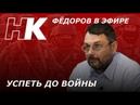 Успеть до войны/ГОССОВЕТ и приоритет Конституции/НОВАЯ приватизация по Дерипаске/Фёдоров в эфире!