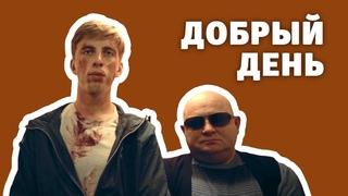 Добрый день (режиссер : Ольга Дибцева)