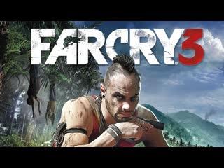 Far Cry 3 ЗАПИСЬ СТРИМА