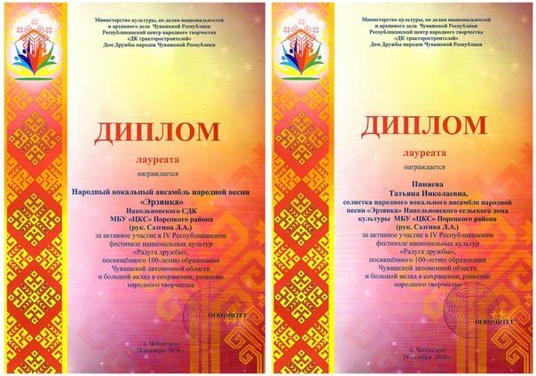 Новые награды творческого коллектива Напольновского СДК