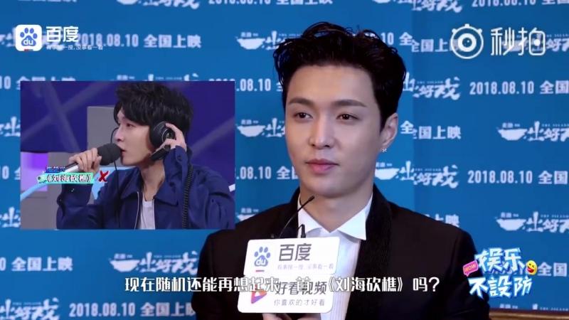 180816 EXO LAY Yixing - 百度娱乐人物 Weibo