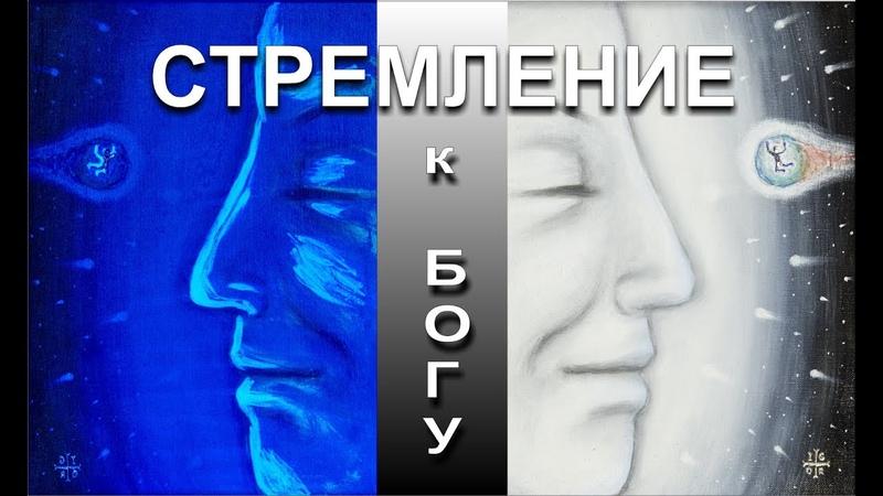 17 СТРЕМЛЕНИЕ К БОГУ ДВОЙНОЕ РА И 20.07.17