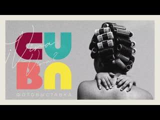 Cuba-promo-1920x1080-15sec