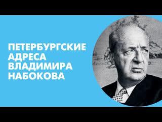 Петербургские адреса Владимира Набокова