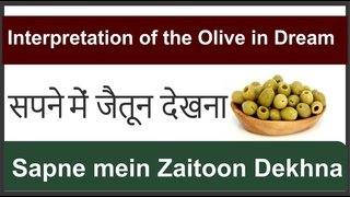 Interpretation of the Olive in Dream    सपने में जैतून देखना    Sapne mein Zaitoon Dekhna