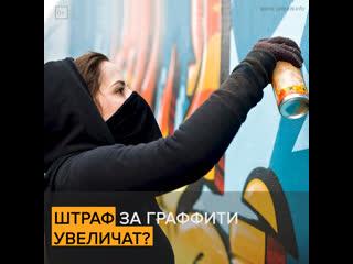 За граффити хотят ужесточить наказание — УтроМ24