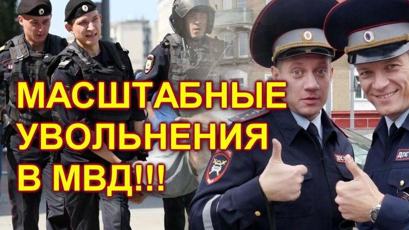 Реформы МВД Россию ждёт разгул преступности