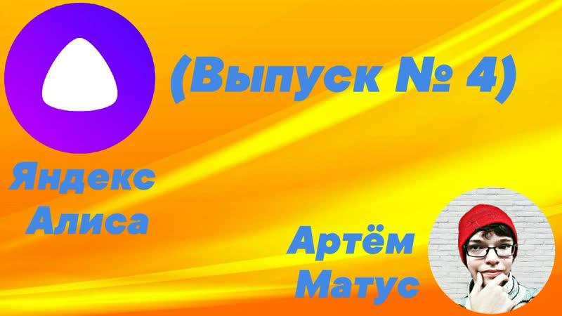 Артём Матус Яндекс Алиса Выпуск № 4