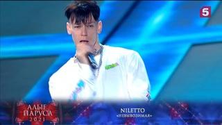 NILETTO - Live 2021 - Алые паруса, Выступление Полностью!