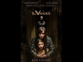 Голоса / The Voices (2020)