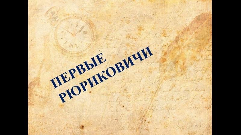 Образование Древнерусского государства Первые Рюриковичи