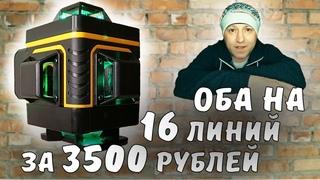 4D Лазерный уровень 16 линий PRACMANU.Зелёный лазерный уровень с Алиэкспресс за небольшие деньги.