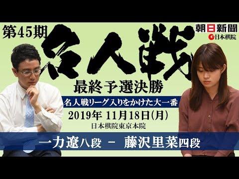 第45期名人戦 最終予選決勝 一力遼八段-藤沢里菜四段