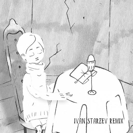 ЛСП альбом Маленький принц (Ivan Starzev Remix)