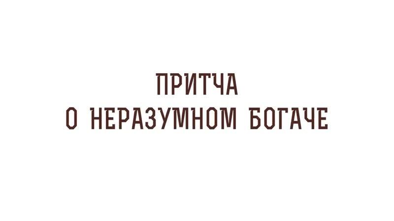 Притча о неразумном богаче Воскресное Евангелие Протоиерей Олег Стеняев О тщеславии и милости