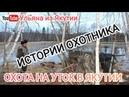 На охоте на уток в Якутии. Истории охотника
