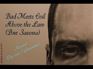 Bad Meets Evil - Above the Law (Вне закона) (Русские субтитры / перевод / rus sub)