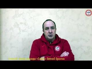 Евгений Ерахтин после матчей 24-25 января 2021 года в Иркутске против ХК «Байкал-Энергия 2»
