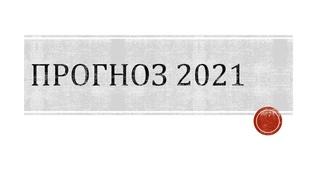 Прогноз 2021. Астрологический анализ.