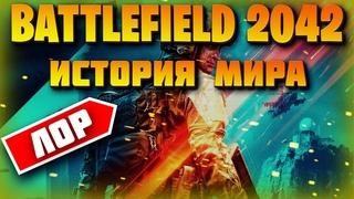 Лор Battlefield 2042  | Бателфилд 2042 | История мира , Сюжет